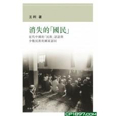 消失的「國民」近代中國的「民族」話語與少數民族的國家認同