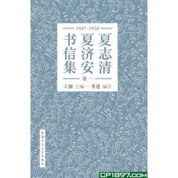 夏志清夏濟安書信集(卷一)
