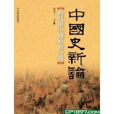 中國史新論——科技與中國社會分冊