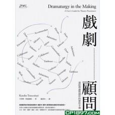 戲劇顧問——連結理論與創作的實作手冊