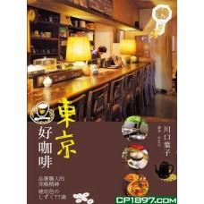 東京好咖啡——品嚐職人的究極精神