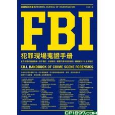 FBI犯罪現場蒐證手冊——官方認證的鑑識指南!你不懂的、你誤解的,媒體只講半套的資訊,最權威的FBI出來指正