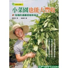 小菜園也能大豐收――有機的連續混植栽培法