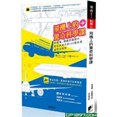 飛機上的驚奇科學課——從機場、機艙到機窗外,航空旅途中的103個科學疑問全解答