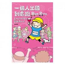 一個人出國到處跑——高木直子的海外歡樂馬拉松