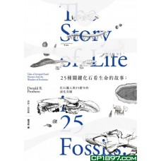 25種關鍵化石看生命的故事——化石獵人與35億年的演化奇蹟