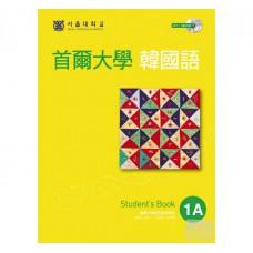首爾大學韓國語(1A)(雙光碟1MP3+1互動光碟)
