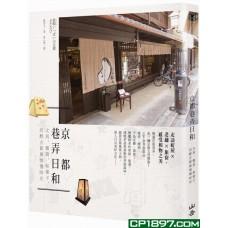 京都巷弄日和——文具、雜貨、和菓子,沉醉古都風情慢時光
