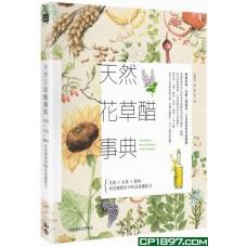 天然花草醋事典——花葉×水果×穀物,找回健康的100品美麗配方