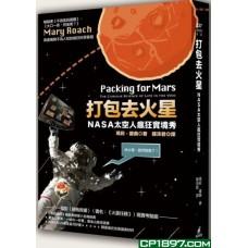 打包去火星——NASA太空人瘋狂實境秀