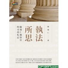 執法所思——陳瑞仁檢察官的司改札記