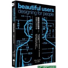 圖解設計思考(2)——進擊的使用者