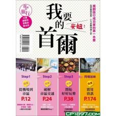 我要的首爾,安妞!規劃旅行成功者的第一本書 從初階到玩家,SOP步驟快速上手