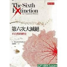 第六次大滅絕