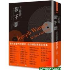 王祖壽。歌不斷——華人流行樂壇30年最有力的一支筆!直探未曾公開的星事,重溫熟悉的樂音