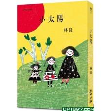小太陽(經典紀念珍藏版)(附CD)