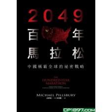 2049百年馬拉松——中國稱霸全球的祕密戰略