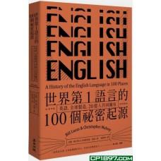 世界第1語言的100個祕密起源——英語,全球製造,20億人共同擁有