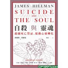 自殺與靈魂