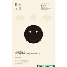 情緒之書——156種情緒考古學,探索人類情感的本質、歷史、演化與表現方式