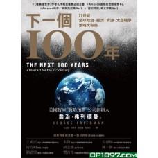 下一個100年——21世紀全球政治、經濟、資源、太空戰爭策略大布局