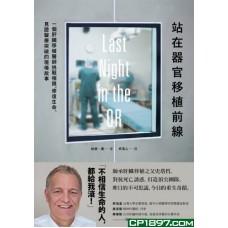 站在器官移植前線——一個肝臟移植醫師挑戰極限、修復生命、見證醫療突破的現場故事