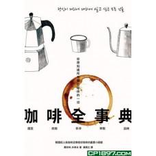 咖啡全事典——你想知道所有關於咖啡的一切