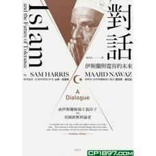 對話——伊斯蘭與寬容的未來