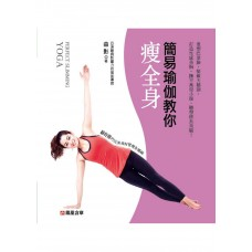 簡易瑜伽教你瘦全身