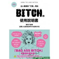 BITCH的使用說明書