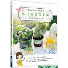 休日陽臺蔬果園——挑選居家適合栽種蔬果,當名樂活城市農夫