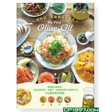 我的第一本橄欖油食譜書——要健康也要美味!從選油到烹調,從醬料、油漬到煎煮炒炸都安心的80道料理全提案