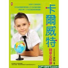 卡爾威特精華全解讀——哈佛天才教育經典,19世紀德國原著精選&21世紀專家導讀,最適合華人父母的潛能開發實踐書