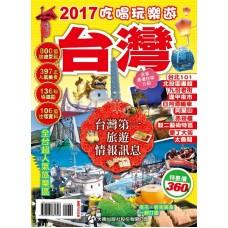 2017吃喝玩樂遊臺灣