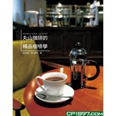 丸山珈琲的精品咖啡學