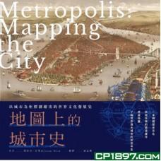 地圖上的城市史——以城市為座標測繪出的世界文化發展史