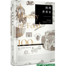 料理世界史——一百道食譜看飲食的千年故事