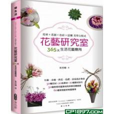 花藝研究室——花材x花器x色彩x結構 美學方程式365天生活花藝應用
