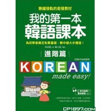 我的第一本韓語課本——進階篇(附MP3)