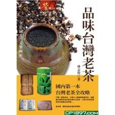 品味台灣老茶