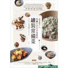 瓶漬魔法(2)——封藏春夏秋冬美味的罐裝常備菜