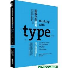 圖解字型思考——寫給設計師、寫作者、編輯、以及學生們的重要指南