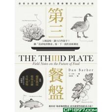 第三餐盤——人類退場,讓大自然接手!繼「從產地到餐桌」後,下一波飲食新潮流
