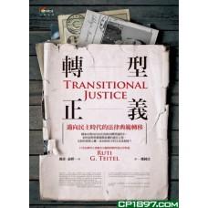 轉型正義——邁向民主時代的法律典範轉移