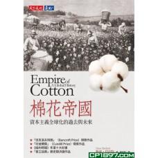 棉花帝國——資本主義全球化的過去與未來