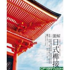 圖解日式榫接——161件經典木榫技術,解讀百代以來建築·門窗·家具器物接合的工藝智慧