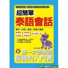 超簡單泰語會話(附MP3)