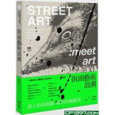街頭藝術浪潮——街上的美術館,一線藝術家、經紀畫廊、英倫現場直擊訪談