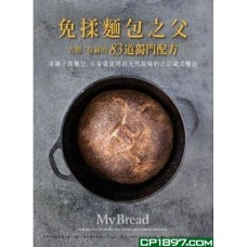 免揉麵包之父吉姆·拉赫的83道獨門配方——用鍋子做麵包,在家就能烤出天然原味的正宗歐式麵包