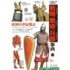 戰略·戰術·兵器事典vol.22歐洲中世紀戰衣